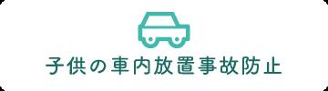 子供の車内放置事故防止