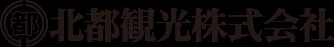 北都観光株式会社